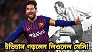 রেকর্ড!! ইতিহাস পাল্টে লা লিগায় যে অনন্য রেকর্ড গড়লেন লিওনেল মেসি | Messi | fc barcelona news