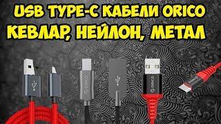 Обзор и тест USB TYPE-C кабели ORICO Кевлар,метал, нейлон, усиленные и прочные
