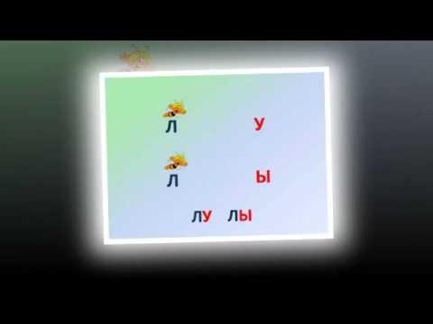 Презентация на тему Буква Л  (shammedova95)