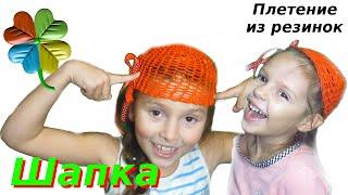 Плетение резинками  ♣Klementina Loom♣|Шапка - урок64