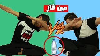 تحدي القنينة (bottle flip) مع وسام شوفوا مين خسر  😂 😂