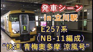 "E257系(NB-11編成) ""快速 青梅奥多摩 涼風号  奥多摩行き""電車 立川駅を発車する 2019/09/16"