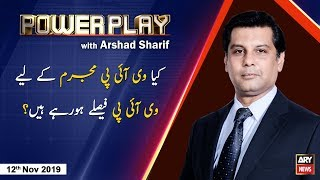 Power Play | Arshad Sharif  | ARYNews | 12 November 2019