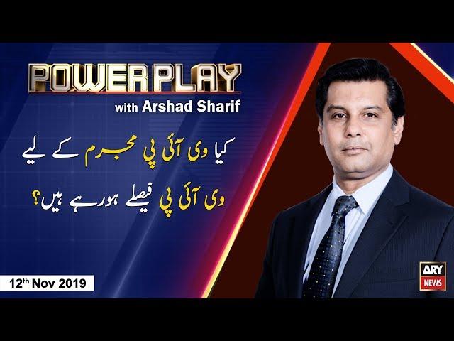 Power Play | Arshad Sharif  | ARYNews | 12 November 2019