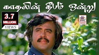 Kadhalin Deepam Ondru HD Song காதலின் தீபம் ஒன்று இசைஞானி இசையில் SPB பாடிய தம்பிக்கு எந்த ஊரு பாடல்