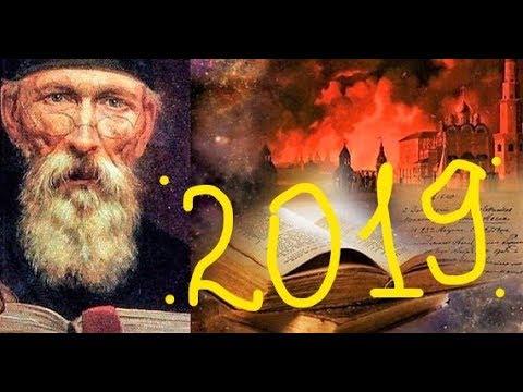 Предсказания Монаха Авеля о будущем России и мира в 2019 году