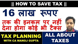 NO INCOME TAX UP TO TOTAL INCOME OF RS. 16 LACS | TAX PLANNING WITH CA MANOJ GUPTA