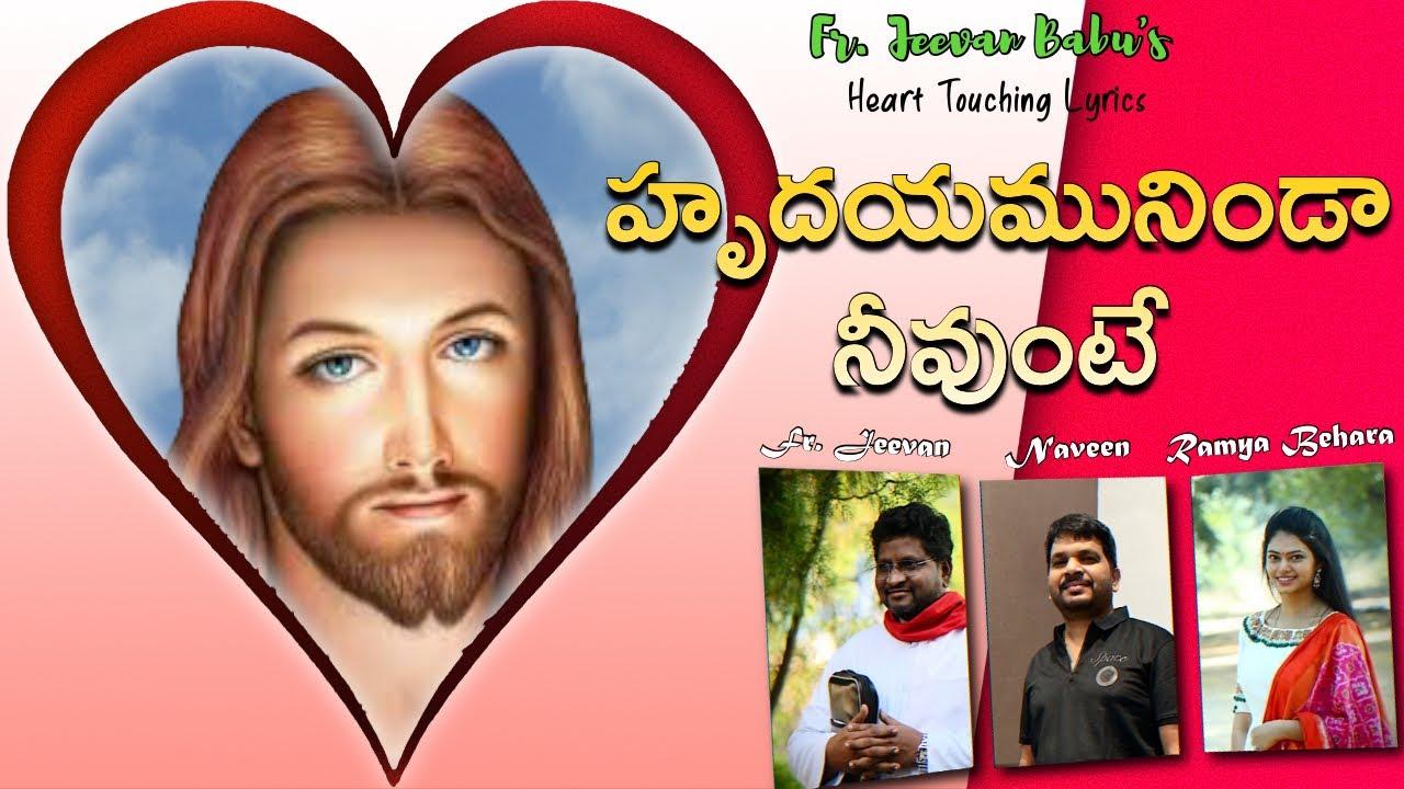 | Hrudayamuninda Neevunte | హృదయమునిండా నీవుంటే | Fr. Jeevan Babu P | Naveen | Ramya Behara |