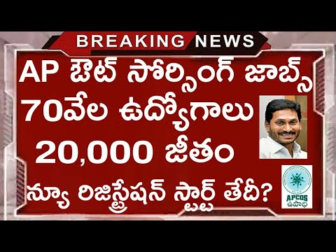 Ap outsourcing jobs || Apcos latest update || Apcos new registration update || Ap outsourcing jobs