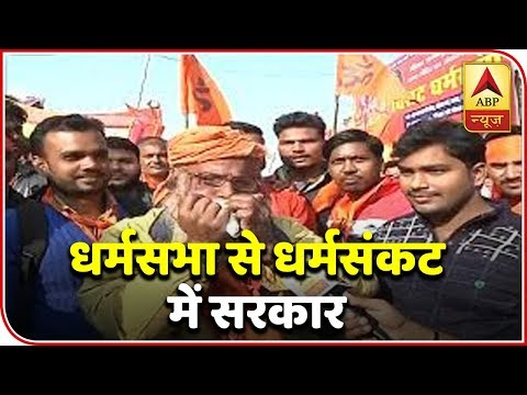 VHP Dharmsabha Commences In Ayodhya Amid Tight Security | ABP News