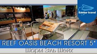ЕГИПЕТ 2021 REEF OASIS BEACH RESORT 5 Шарм Эль Шейх Обзор основного ресторана ОБЕД