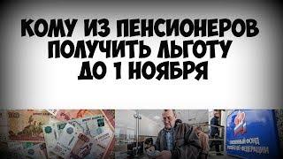 Кому из пенсионеров получить льготу до 1 ноября
