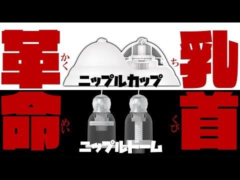 【絶対イカせる乳首開発マシン】ニップルカップ・ニップルドーム【チクニー】