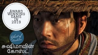 Ghost of Tsushima Short Tamil Game Reviews [Exclusive Only on PlayStation 4]