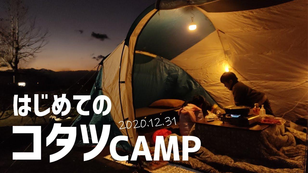 初めての「冬のコタツキャンプ」とすき焼きで雪の年越しin瀬戸内海