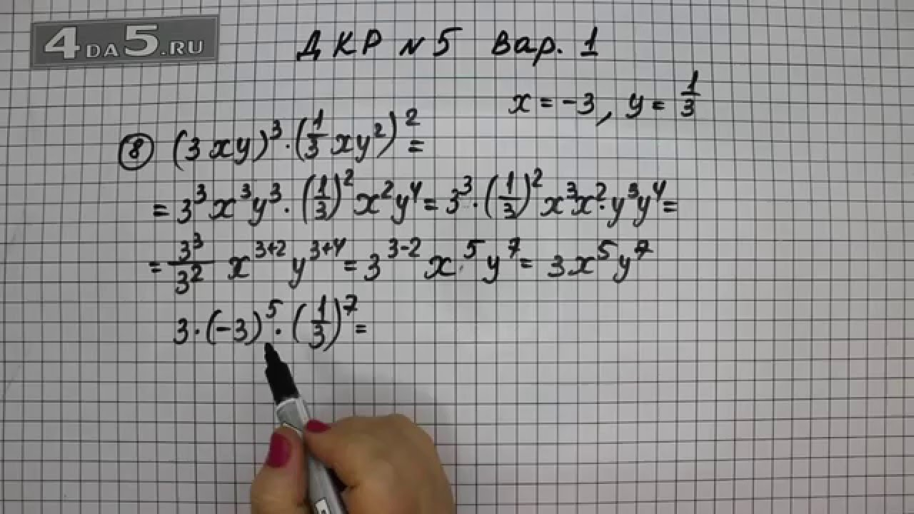 Алгебра 7 класс. Контрольные работы