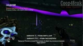 Кооперативное прохождение The Darkness II Часть 1