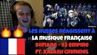 RUSSIANS REACT TO FRENCH TRAP | Sofiane - 93 Empire (Feat. Kalash Criminel) | REACTION