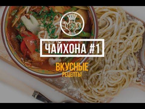 Потрясающая паста своими руками | Cooking Chef Russia - YouTube