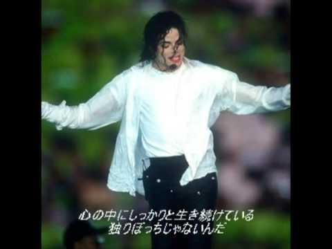 Michael Jackson_You Are Not  Alone   :追悼:(日本語字幕)