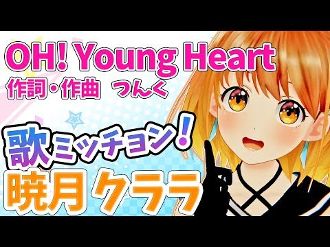 【LIVE 2/15】暁月クララのMC+歌ミッション!OH! Young Heart/つんく【パレプロEX】
