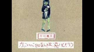 早川義夫 - 無用ノ介