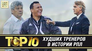 ТОП-10 худших тренеров в истории РПЛ