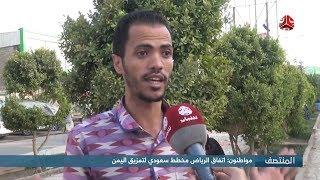 مواطنون : اتفاق الرياض مخطط سعودي لتمزيق اليمن
