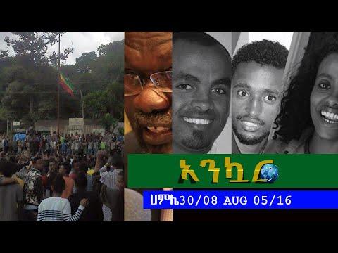 Ethiopia - Ankuar : አንኳር - Ethiopian Daily News Digest | August 5, 2016