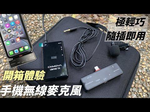 開箱CKMOVA UM100KIT 5 手機無線麥克風|手機直播、vlog隨插即用 | 適合手機穩定器