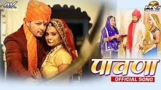 पावणा रजवाड़ी गीत   Pawna   Rajasthani Vivah Geet   Anil Dewra  PRG 4K