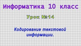 Информатика 10 класс (Урок№14 - Кодирование текстовой информации.)