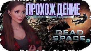 МЕРТВЫЙ КОСМОС 2!  ► Dead space 2 ПОЛНОЕ ПРОХОЖДЕНИЕ на русском #1