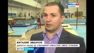Во Владимире стартовало первенство ЦФО по спортивной гимнастике