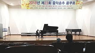 2018년 제 23회 음악춘추 콩쿠르 초등 2학년 우승 남예서