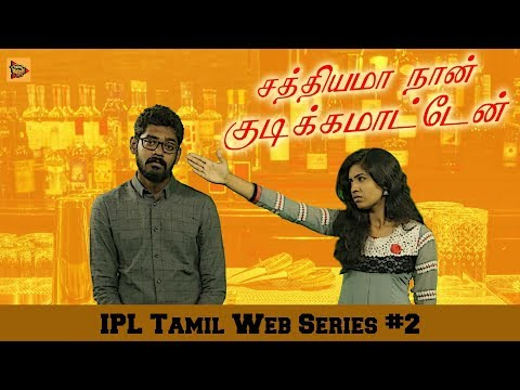 IPL Tamil Web Series #2 |...
