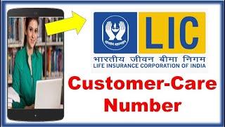 LIC Customer care helpline number   LIC Customer care number   LIC pe call kaise karein