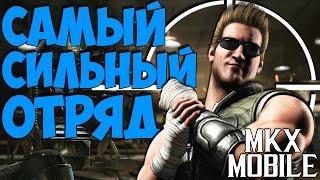 САМЫЙ СИЛЬНЫЙ ОТРЯД SO | Mortal Kombat X Mobile