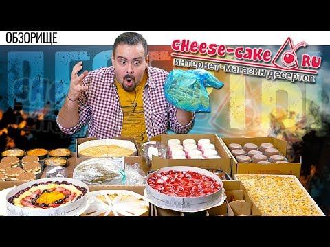 Доставка Cheese-сake.ru 🍰🍰🍰 Мегаобзор новинок 2018