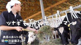農業求人サイト【第一次産業ネット】CM 6秒「ツナギを着たサラリーマン」篇