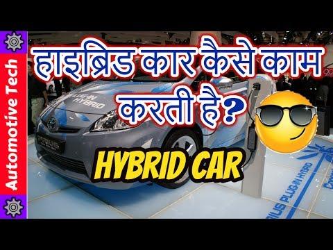 How a hybrid engine works?🚗 Hybrid car working🔋|Hybrid technology Explain।हिंदी