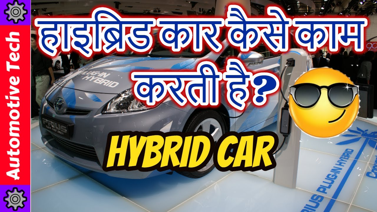 How A Hybrid Engine Works Car Working Technology Explain ह द