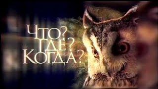 Что Где Когда Летняя серия игр  Игра третья 14 06 2015 Команда Бориса Белозерова