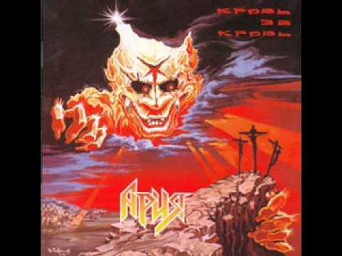 Скачать Ария - Кровь за кровь (1991) LP в mp3