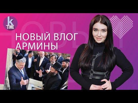 'Шалом Алейхем, Петр Алексеевич!' Новый влог Армины