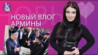 """""""Шалом Алейхем, Петр Алексеевич!"""" Новый влог Армины"""