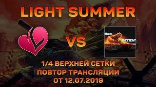 Limerence vs Bad Intentions Light Summer 1/4 верхней сетки. 12.07.2019