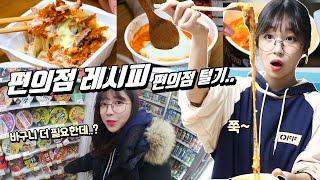 편의점 털었습니다..자취생들을 위한 편의점 레시피 만들어서 먹방 Korean mukbang eating show