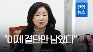 """심상정 """"한국당 늦어도 16일까지 선거제 개혁 기본안 내놓아야"""" / 연합뉴스 (Yonhapnews)"""