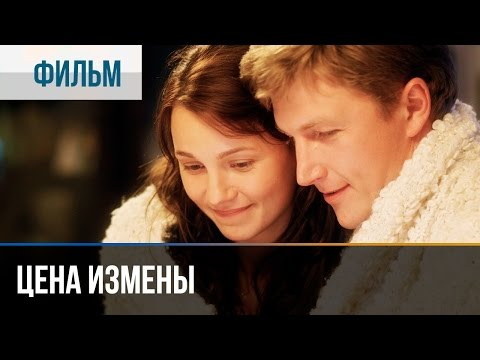 Цена измены - Мелодрама | Фильмы и сериалы - Русские мелодрамы